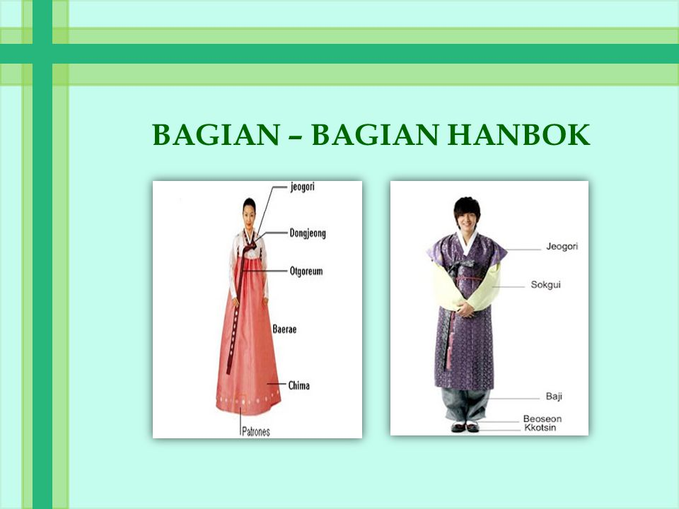 Hanbok modern sudah banyak memiliki perubahan garis, namun tetap memiliki unsur-unsur yang khas seperti otgereum (simpul pita pada jeogori).
