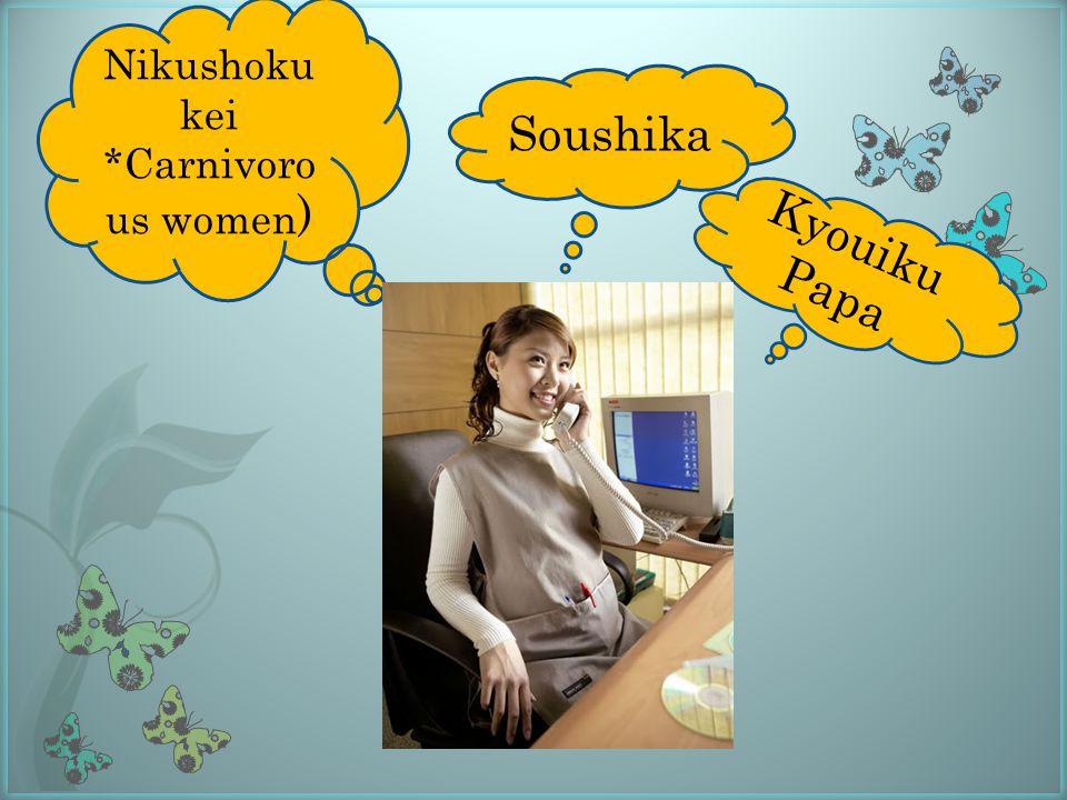 Soushika Nikushoku kei *Carnivoro us women ) Kyouiku Papa
