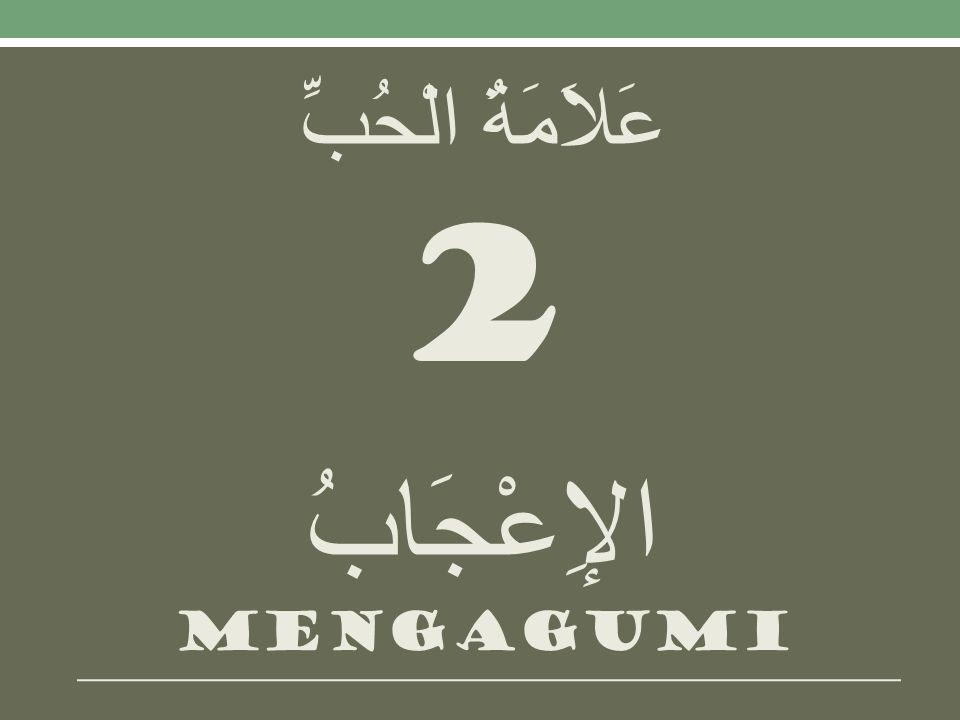 عَلاَمَةُ الْحُبِّ 2 الإِعْجَابُ mengagumi