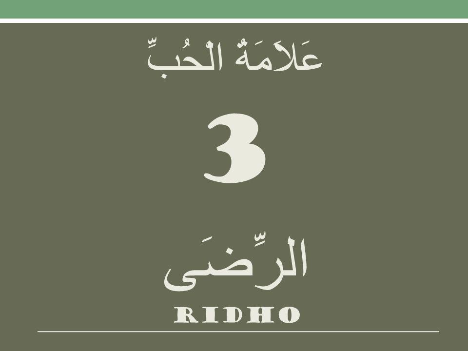 عَلاَمَةُ الْحُبِّ 3 الرِّضَى ridho