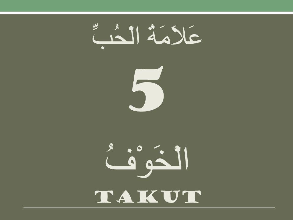 عَلاَمَةُ الْحُبِّ 5 الْخَوْفُ takut