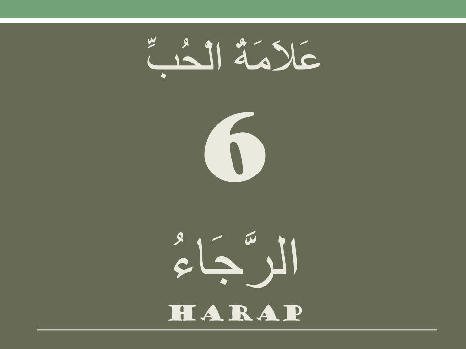 عَلاَمَةُ الْحُبِّ 6 الرَّجَاءُ harap