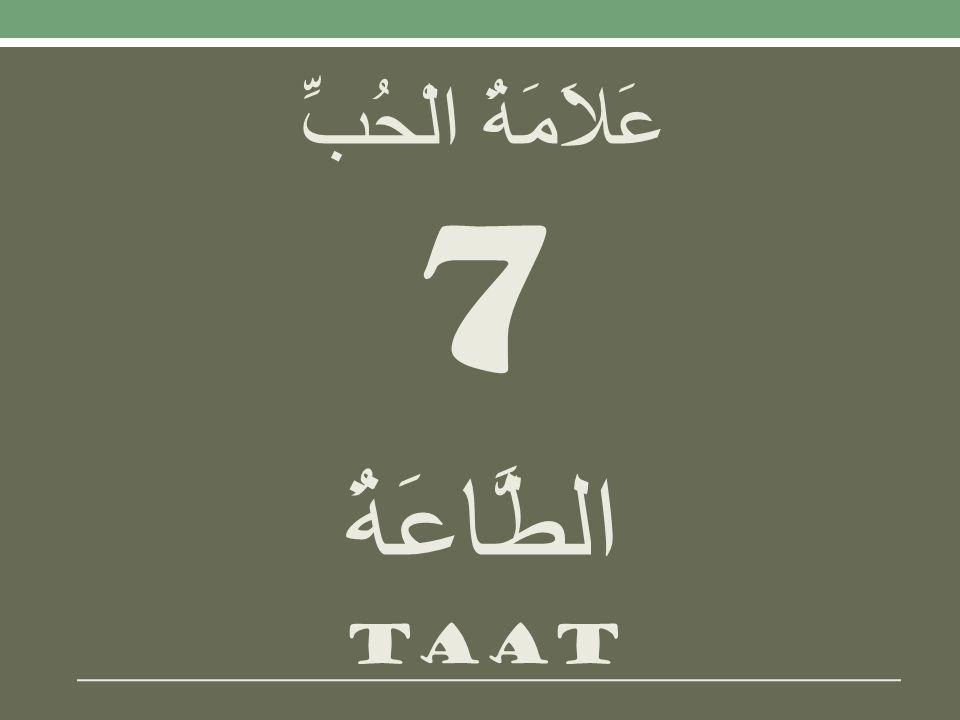 عَلاَمَةُ الْحُبِّ 7 الطَّاعَةُ taat