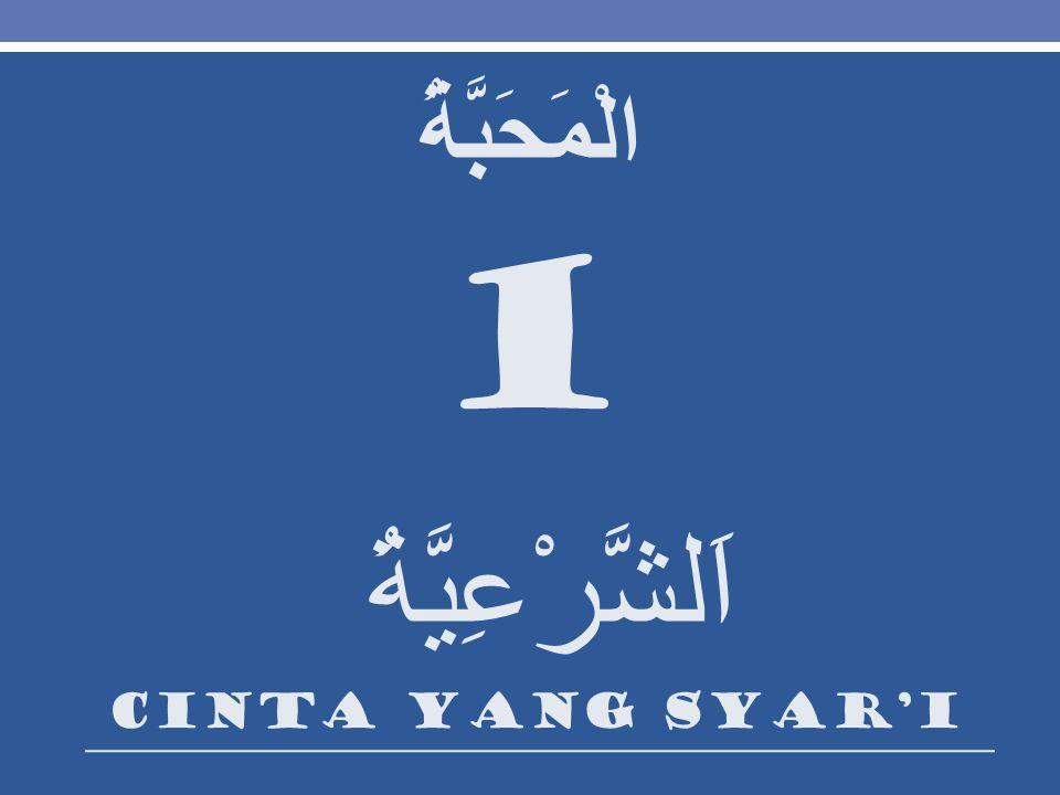 الْمَحَبَّةُ 1 اَلشَّرْعِيَّةُ Cinta yang syar'i