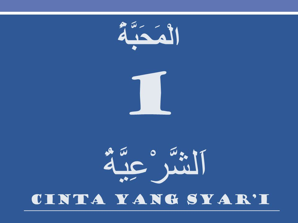 الْمَحَبَّةُ الشَّرْعِيَّةُ Cinta yang syar'I yang dilandasi oleh IMAN Cinta kepada wanita yang dilandasi iman Menikahinya untuk memelihara kehormatannya dan memperbanyak keturunannya Rasulullah bersabda, الدُّنْيَا مَتَاعٌ وَخَيْرُ مَتَاعِ الدُّنْيَا الْمَرْأَةُ الصَّالِحَةُ (Dunia adalah kesenangan, dan sebaik-baik kesenangannya ialah istri yang shalih – HR.