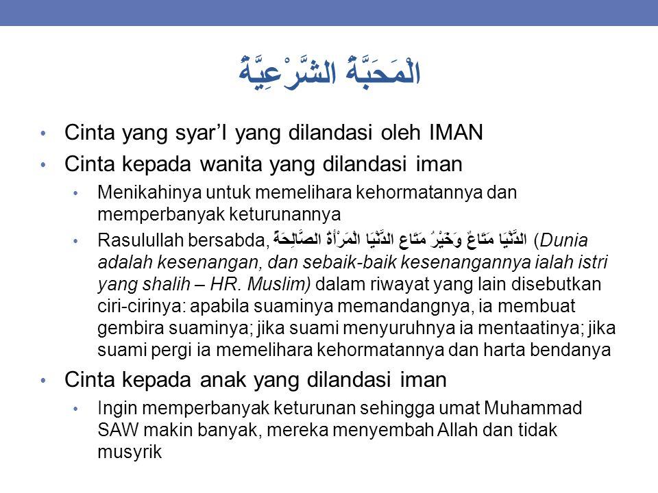 الْمَحَبَّةُ الشَّرْعِيَّةُ Cinta yang syar'I yang dilandasi oleh IMAN Cinta kepada wanita yang dilandasi iman Menikahinya untuk memelihara kehormatan