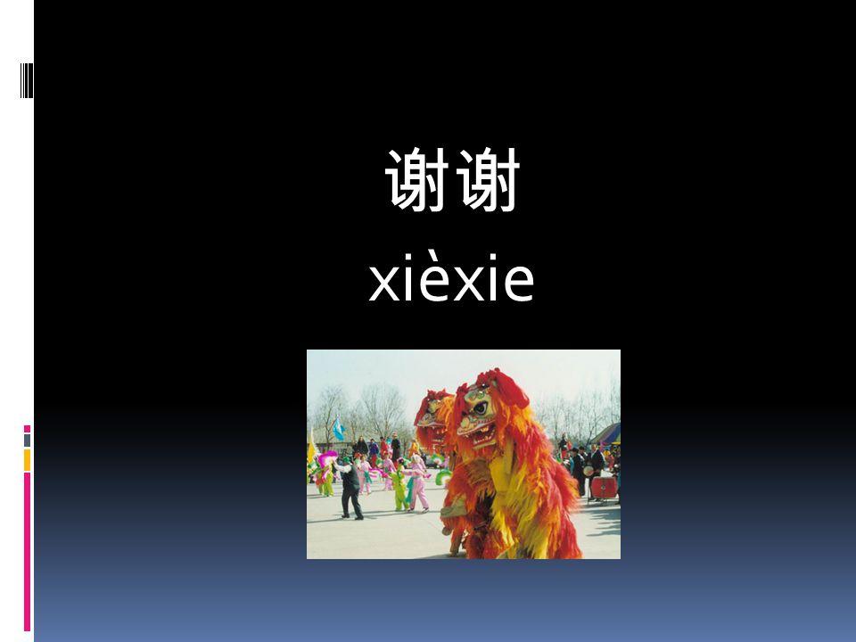 谢谢 xièxie