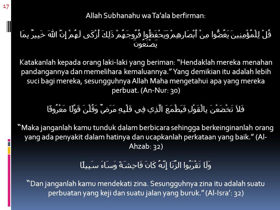17 Allah Subhanahu wa Ta'ala berfirman: قُلْ لِلْمُؤْمِنِينَ يَغُضُّوا مِنْ أَبْصَارِهِمْ وَيَحْفَظُوا فُرُوجَهُمْ ذَلِكَ أَزْكَى لَهُمْ إِنَّ اللهَ خ