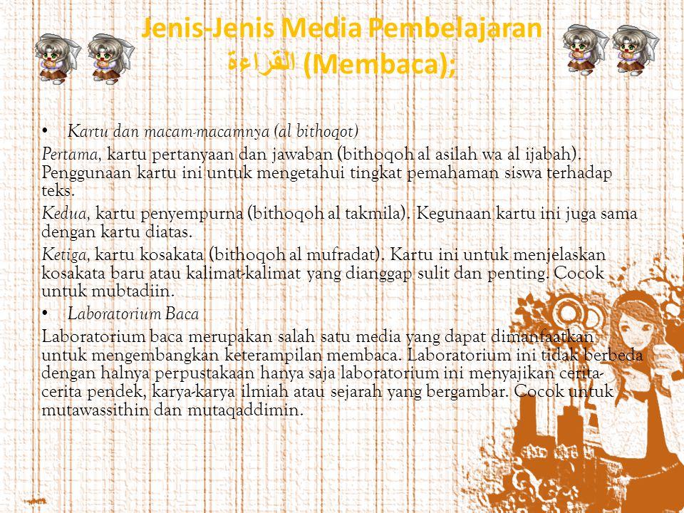 Jenis-Jenis Media Pembelajaran الكتابة (Kitabah) ; Kaset Rekaman Yang dimaksud disini adalah kaset yang diisi dengan rekaman suara, dimana guru menyuruh siswa untuk mendengarkan dengan baik kemudian siswa diminta untuk menulis ulang apa yang dia dengar.