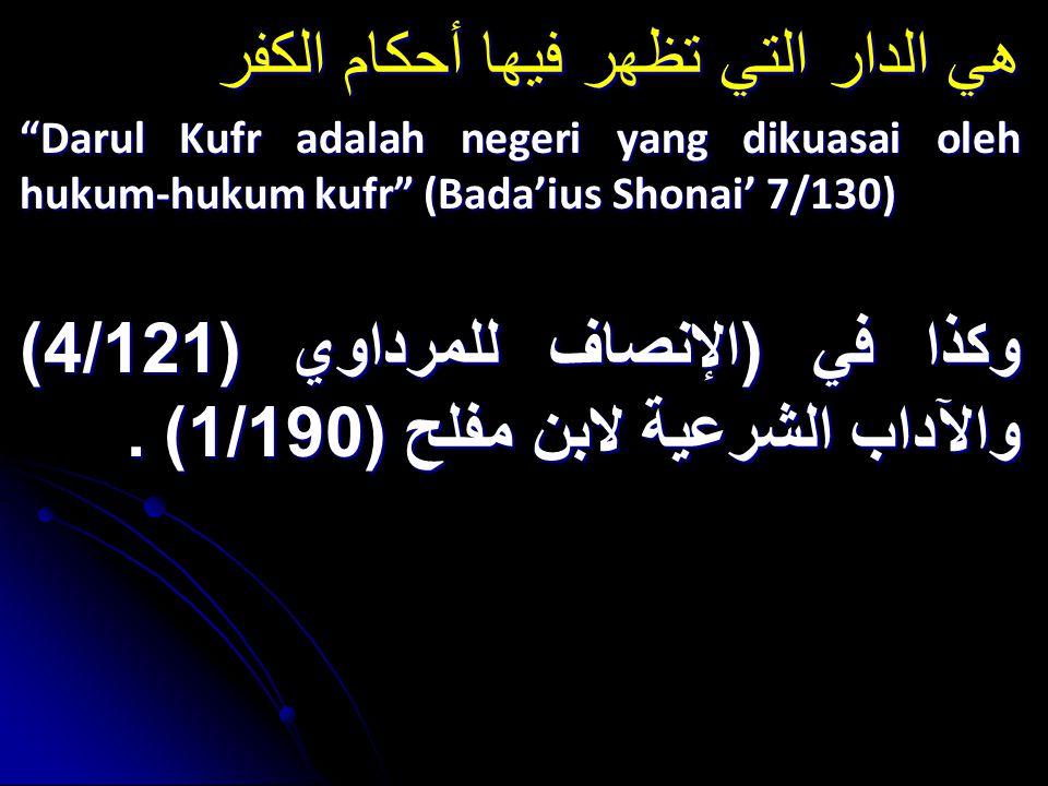 هي الدار التي تظهر فيها أحكام الكفر Darul Kufr adalah negeri yang dikuasai oleh hukum-hukum kufr (Bada'ius Shonai' 7/130) وكذا في (الإنصاف للمرداوي (4/121) والآداب الشرعية لابن مفلح (1/190).