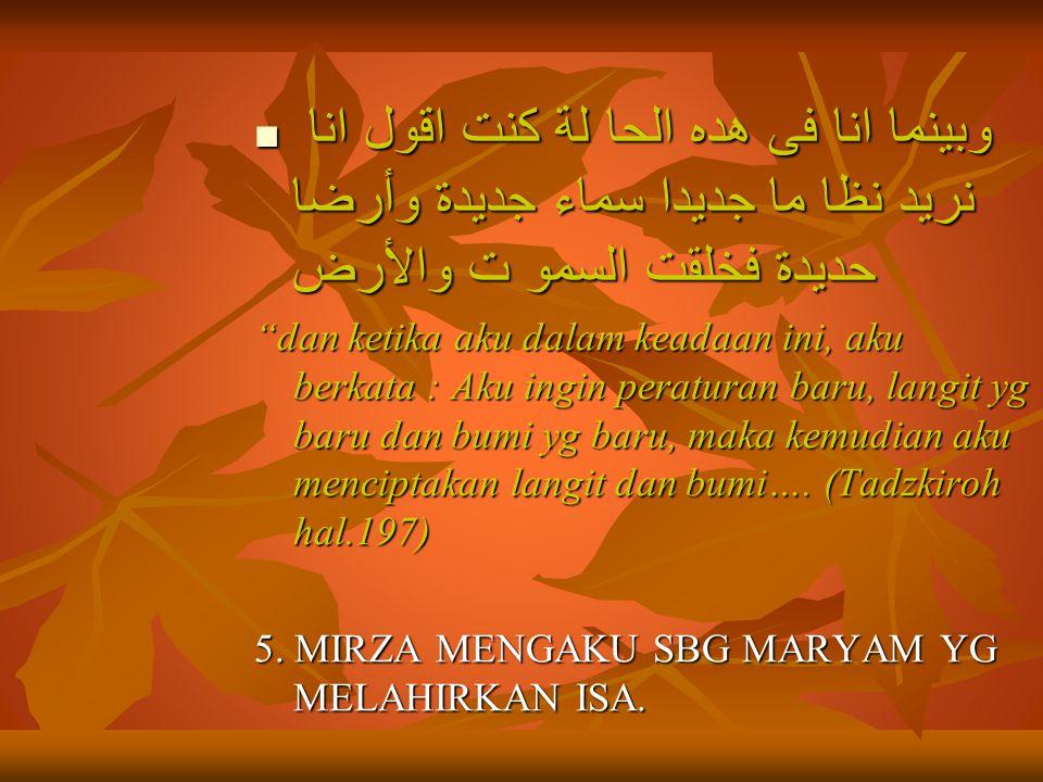 MIRZA GHULAM AHMAD BERKATA : MIRZA GHULAM AHMAD BERKATA : SAYA ADALAH YANG DIMAKSUD DARI PERKATAAN ALLAH TA'ALA : Dan (ingatlah) Maryam putri Imran yg memelihara kehrmatannya, maka kami tiupkan ke dalam rahimnya sebahagian dari ruh kami …. (At-Tahrim 12) KARENA SAYALAH SATU-SATUNYA ORANG YG MENGAKU BAHWA SAYA ADALAH MARYAM DAN DITIUPKAN KEPADAKU RUH ISA (Ruhani Khozain juz 22 hl.351)