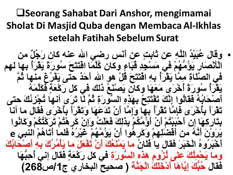  Seorang Sahabat Dari Anshor, mengimamai Sholat Di Masjid Quba dengan Membaca Al-Ikhlas setelah Fatihah Sebelum Surat وقال عُبَيْدُ اللَّهِ عن ثَابِت