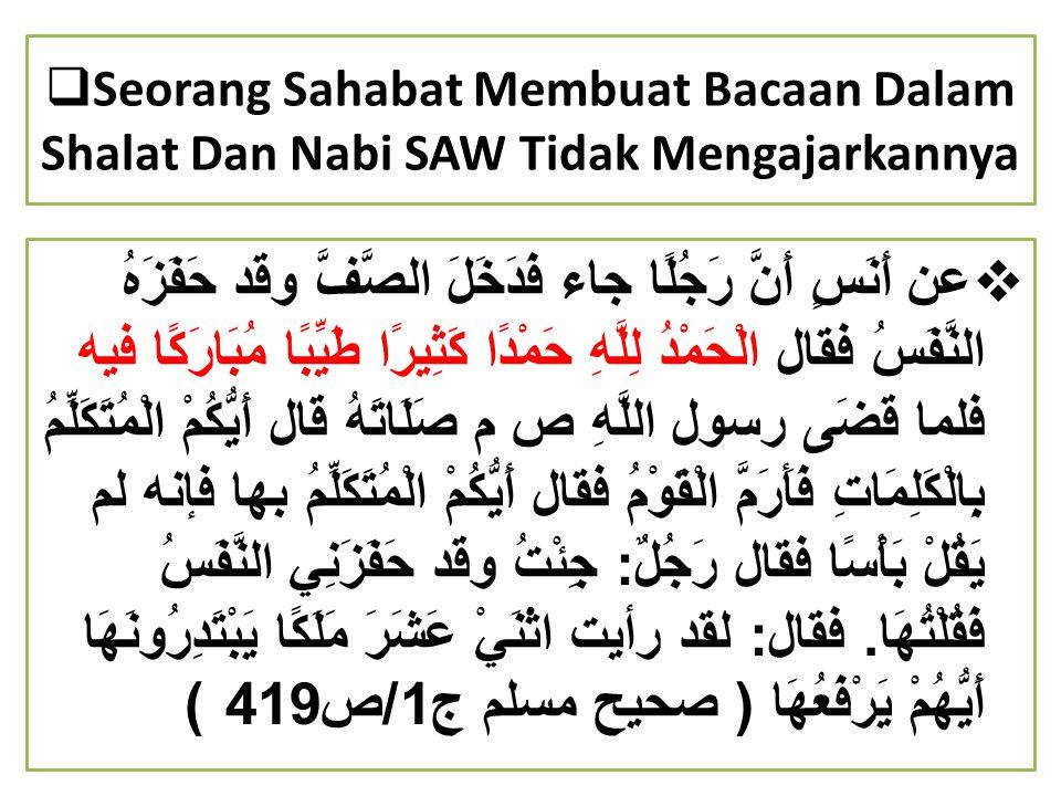  Seorang Sahabat Membuat Bacaan Dalam Shalat Dan Nabi SAW Tidak Mengajarkannya  عن أَنَسٍ أَنَّ رَجُلًا جاء فَدَخَلَ الصَّفَّ وقد حَفَزَهُ النَّفَسُ