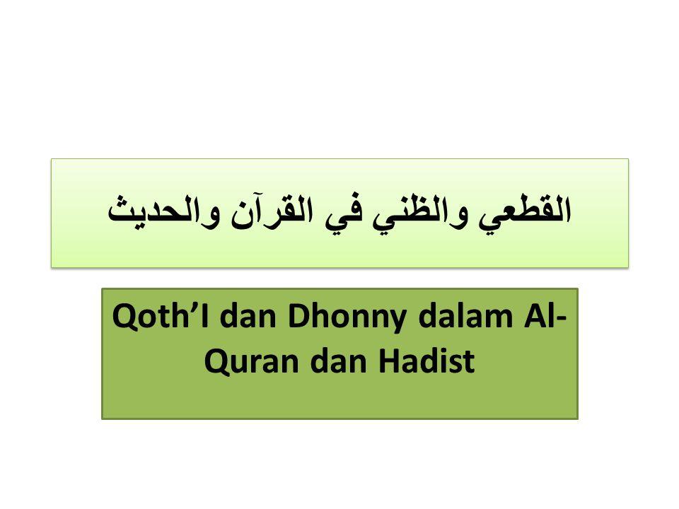 القطعي والظني في القرآن والحديث Qoth'I dan Dhonny dalam Al- Quran dan Hadist