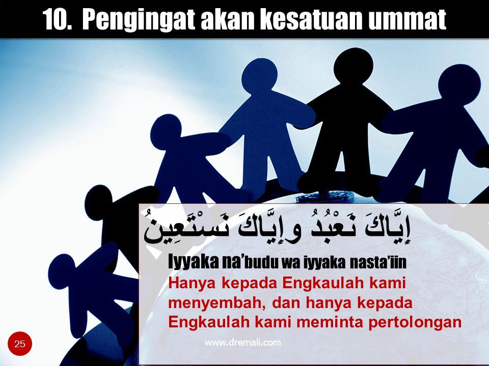 www.dremali.com 10. Pengingat akan kesatuan ummat إِيَّاكَ نَعْبُدُ وإِيَّاكَ نَسْتَعِينُ Iyyaka na' budu wa iyyaka nasta'iin Hanya kepada Engkaulah k