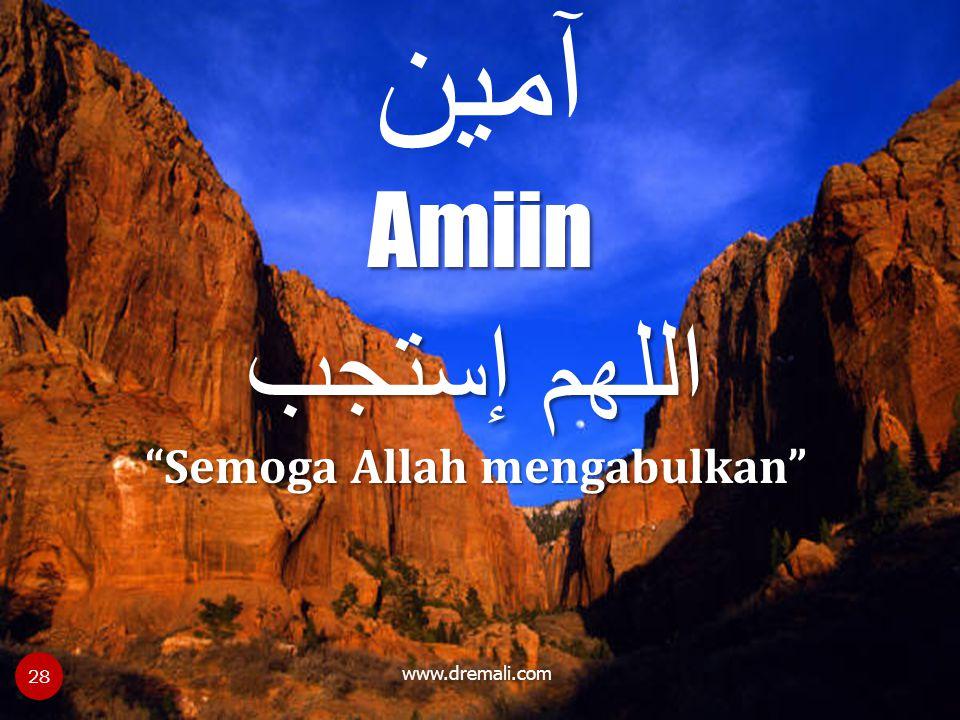 """اللهم إستجب """"Semoga Allah mengabulkan"""" www.dremali.com Amiin آمين Amiin 28"""