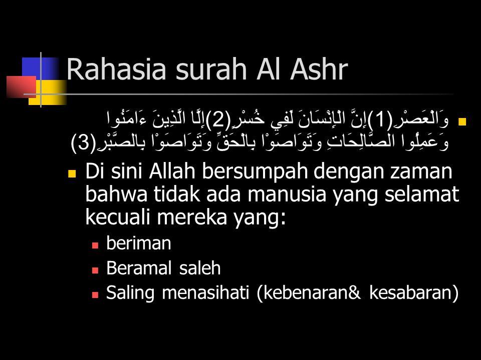 Rahasia surah Al Ashr وَالْعَصْرِ (1) إِنَّ الْإِنْسَانَ لَفِي خُسْرٍ (2) إِلَّا الَّذِينَ ءَامَنُوا وَعَمِلُوا الصَّالِحَاتِ وَتَوَاصَوْا بِالْحَقِّ