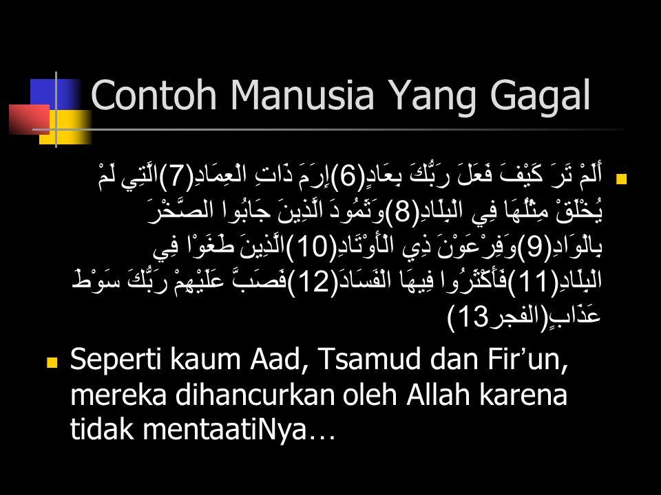 Contoh Manusia Yang Gagal أَلَمْ تَرَ كَيْفَ فَعَلَ رَبُّكَ بِعَادٍ (6) إِرَمَ ذَاتِ الْعِمَادِ (7) الَّتِي لَمْ يُخْلَقْ مِثْلُهَا فِي الْبِلَادِ (8)