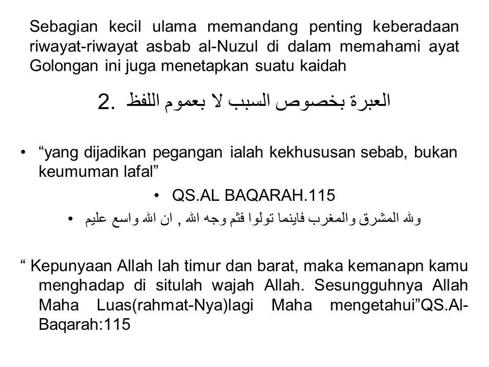 Sebagian kecil ulama memandang penting keberadaan riwayat-riwayat asbab al-Nuzul di dalam memahami ayat Golongan ini juga menetapkan suatu kaidah 2.ال