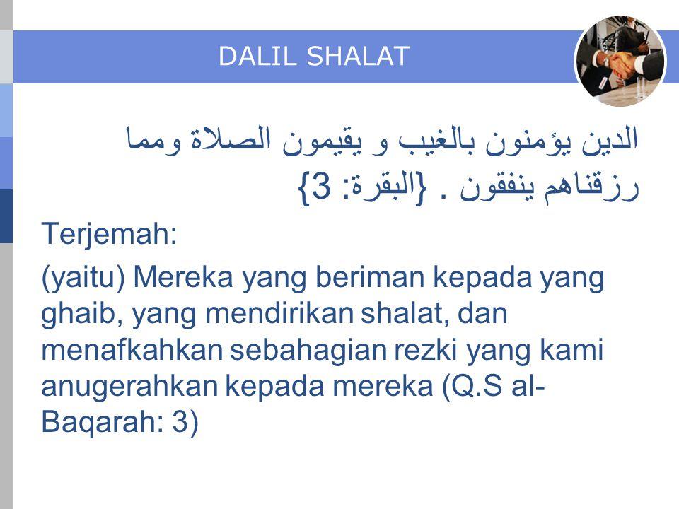 DALIL SHALAT الدين يؤمنون بالغيب و يقيمون الصلاة ومما رزقناهم ينفقون. {البقرة: 3} Terjemah: (yaitu) Mereka yang beriman kepada yang ghaib, yang mendir