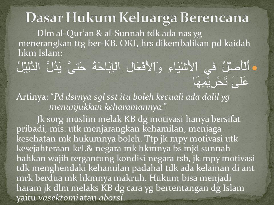 Dlm al-Qur'an & al-Sunnah tdk ada nas yg menerangkan ttg ber-KB. OKI, hrs dikembalikan pd kaidah hkm Islam: أَلْأَصْلُ فيِ اْلأَشْيَاءِ وَاْلأَفْعَالِ