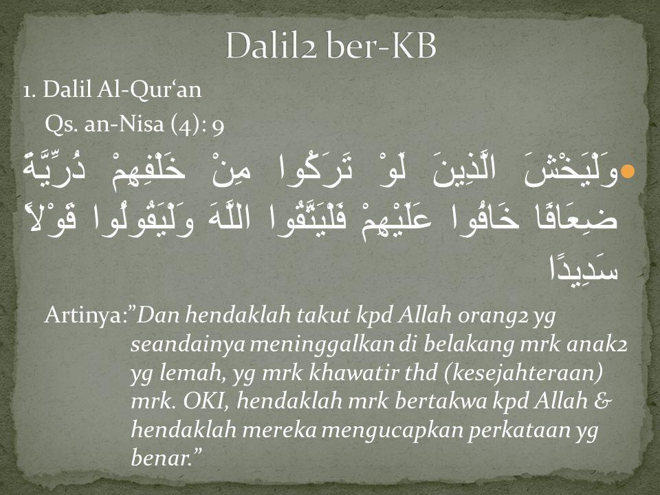 1. Dalil Al-Qur'an Qs. an-Nisa (4): 9 وَلْيَخْشَ الَّذِينَ لَوْ تَرَكُوا مِنْ خَلْفِهِمْ ذُرِّيَّةً ضِعَافًا خَافُوا عَلَيْهِمْ فَلْيَتَّقُوا اللَّهَ