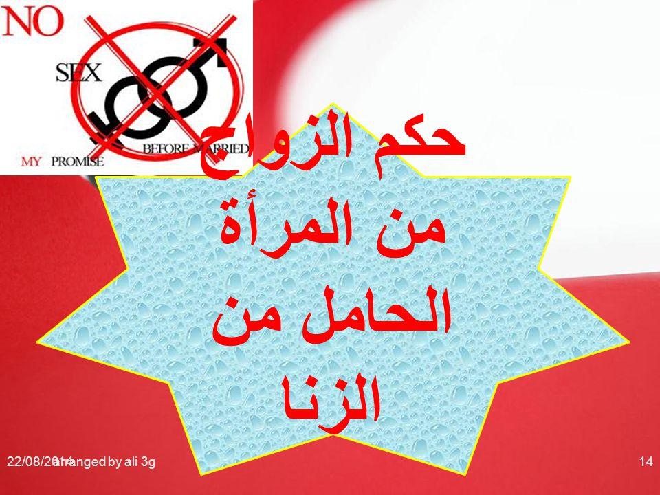 22/08/2014arranged by ali 3g14 حكم الزواج من المرأة الحامل من الزنا
