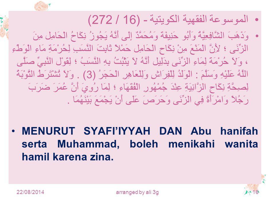 الموسوعة الفقهية الكويتية - (16 / 272) وَذَهَبَ الشَّافِعِيَّةُ وَأَبُو حَنِيفَةَ وَمُحَمَّدٌ إِلَى أَنَّهُ يَجُوزُ نِكَاحُ الْحَامِل مِنَ الزِّنَى ؛