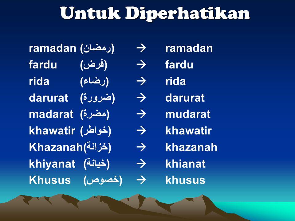 Untuk Diperhatikan ramadan (ﺮﻤﺿﺎﻦ)  ramadan fardu (ﻓﺮﺽ)  fardu rida (ﺮﺿﺎﺀ)  rida darurat (ﺿﺮﻭﺮﺓ)  darurat madarat (ﻤﺿﺮﺓ)  mudarat khawatir (ﺧﻭﺍﻂﺮ)  khawatir Khazanah(ﺧﺯﺍﻧﺔ)  khazanah khiyanat (ﺧﻳﺎﻧﺔ)  khianat Khusus (ﺧﺻﻭﺹ)  khusus