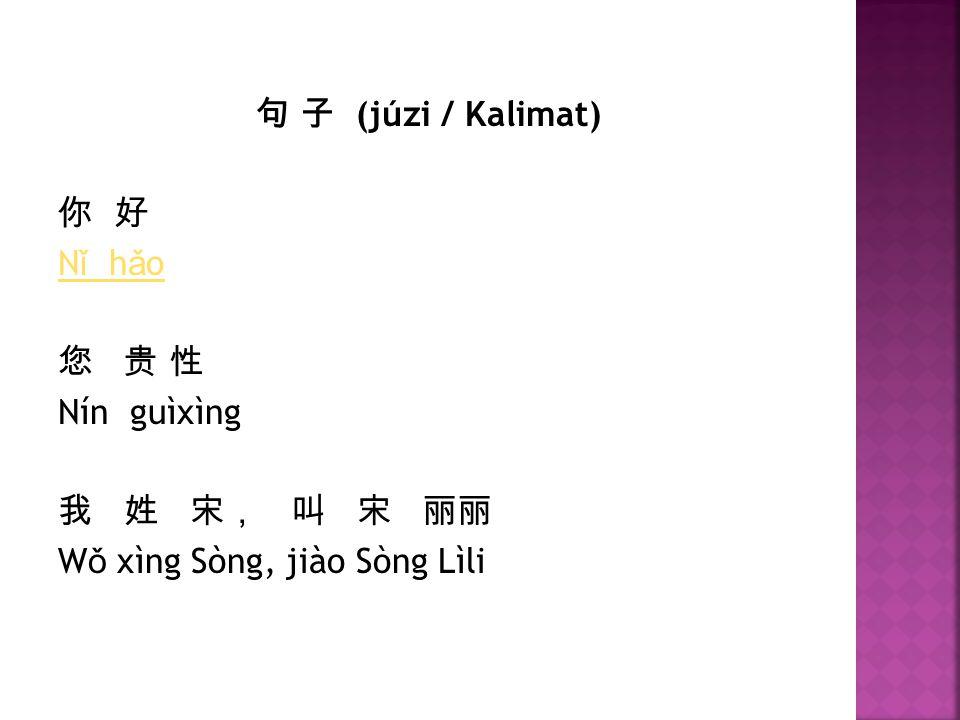  吗 ma adalah suatu partikel yang digunakan pada kalimat tanya (artinya apakah), diletakkan di belakang contoh: n ǐ men shì l ǎ oshī ma.