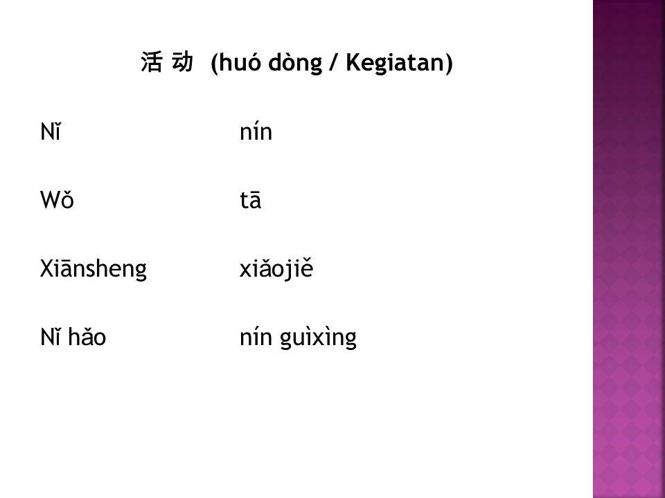 活 动 (huó dòng / Kegiatan) N ǐ nín W ǒ tā Xiānshengxi ǎ ojiě N ǐ h ǎ onín guìxìng