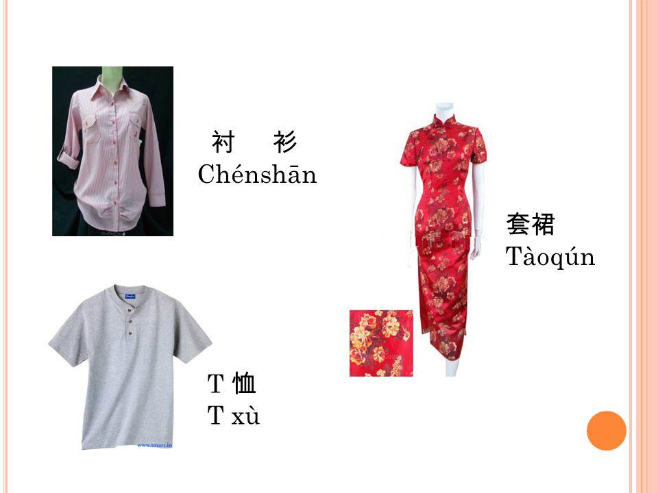 衬 衫 Chénshān T 恤 T xù 套裙 Tàoqún