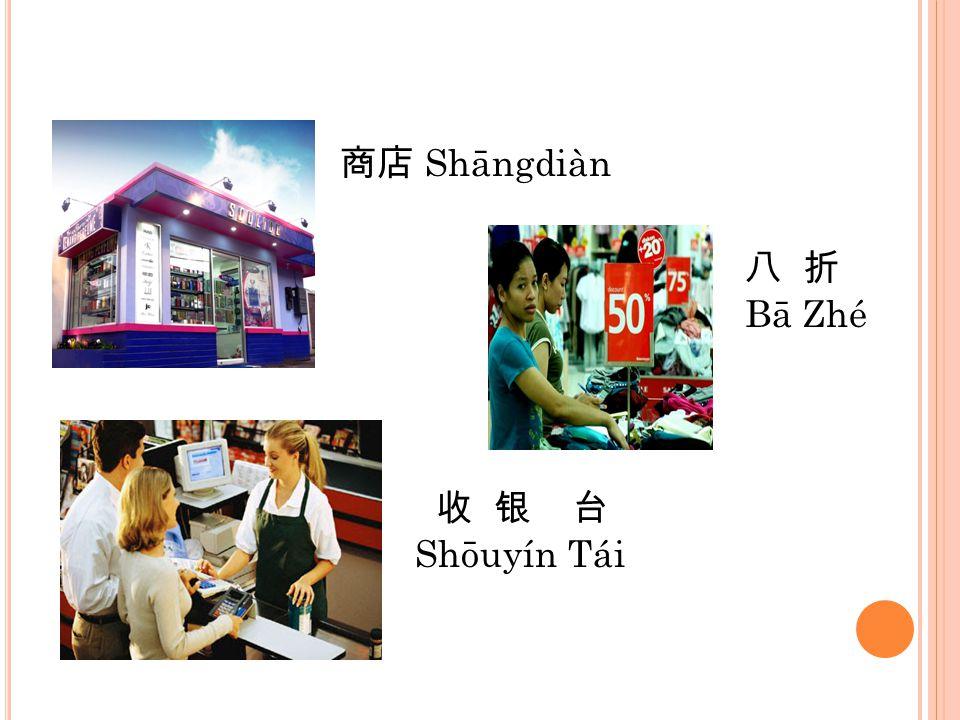 商店 Shāngdiàn 收 银 台 Shōuyín Tái 八 折 Bā Zhé