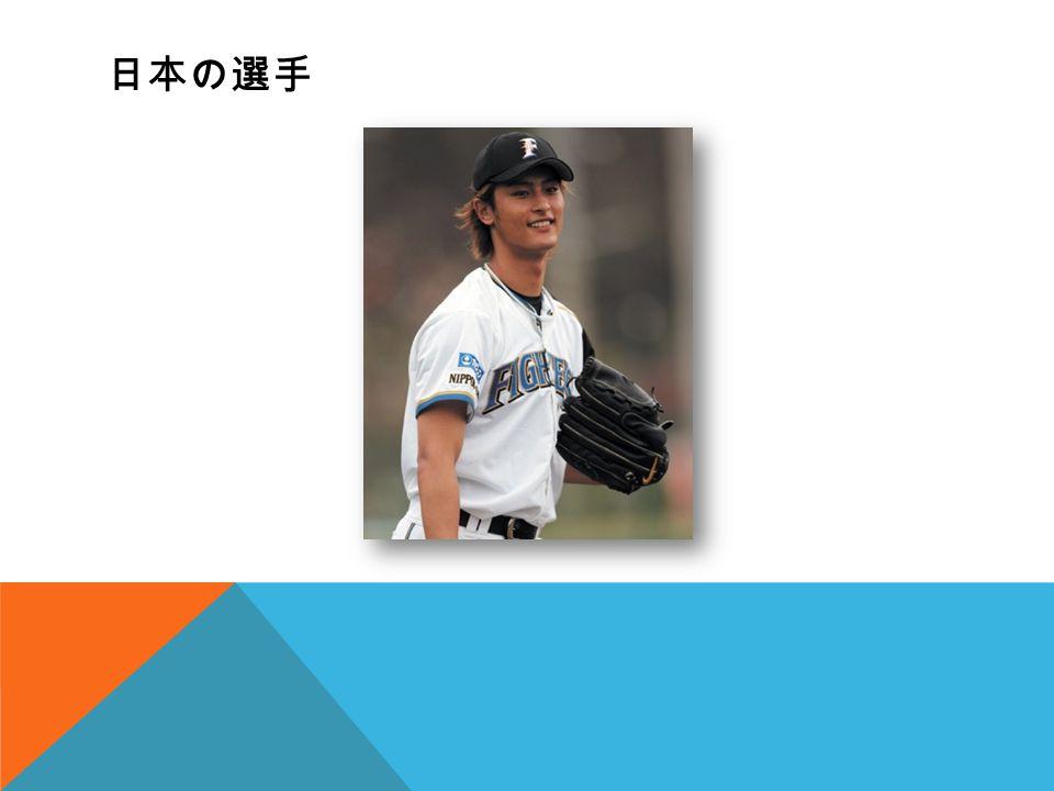 日本の選手