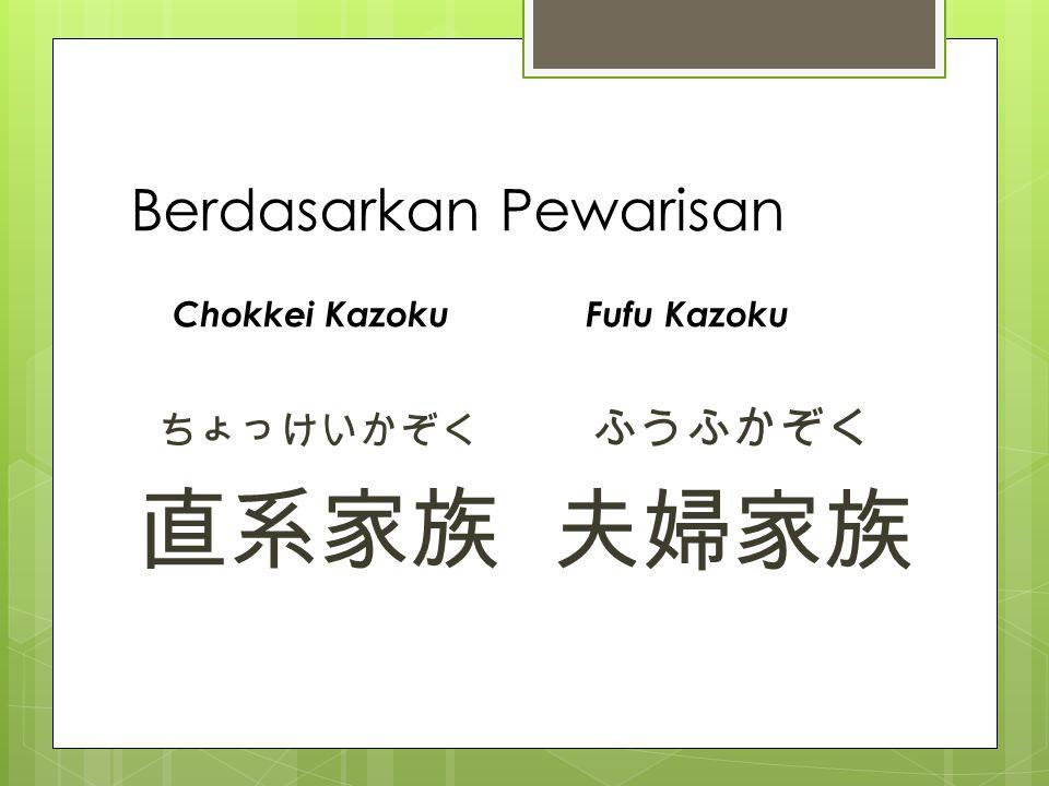 Berdasarkan Pewarisan Chokkei Kazoku ちょっけいかぞく 直系家族 Fufu Kazoku ふうふかぞく 夫婦家族