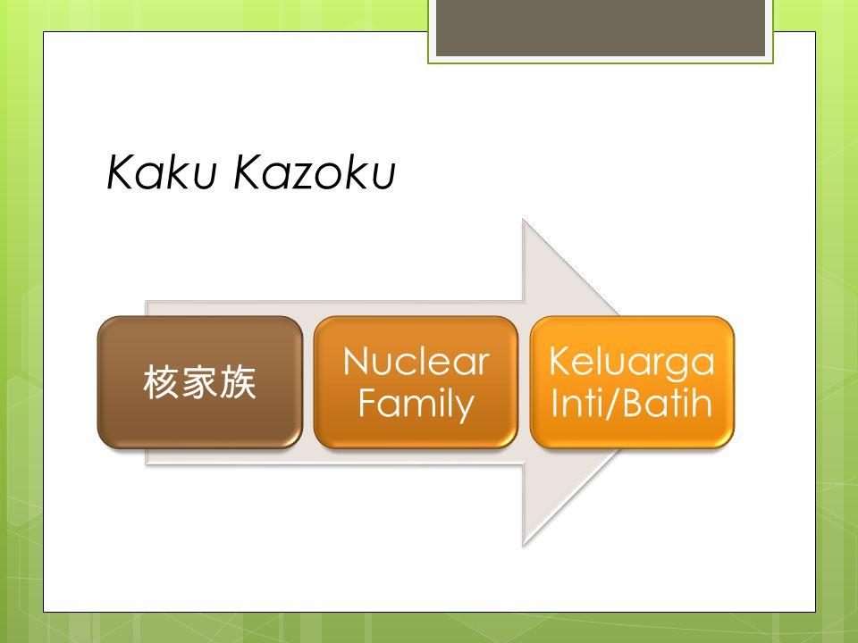 Kaku Kazoku 核家族 Nuclear Family Keluarga Inti/Batih
