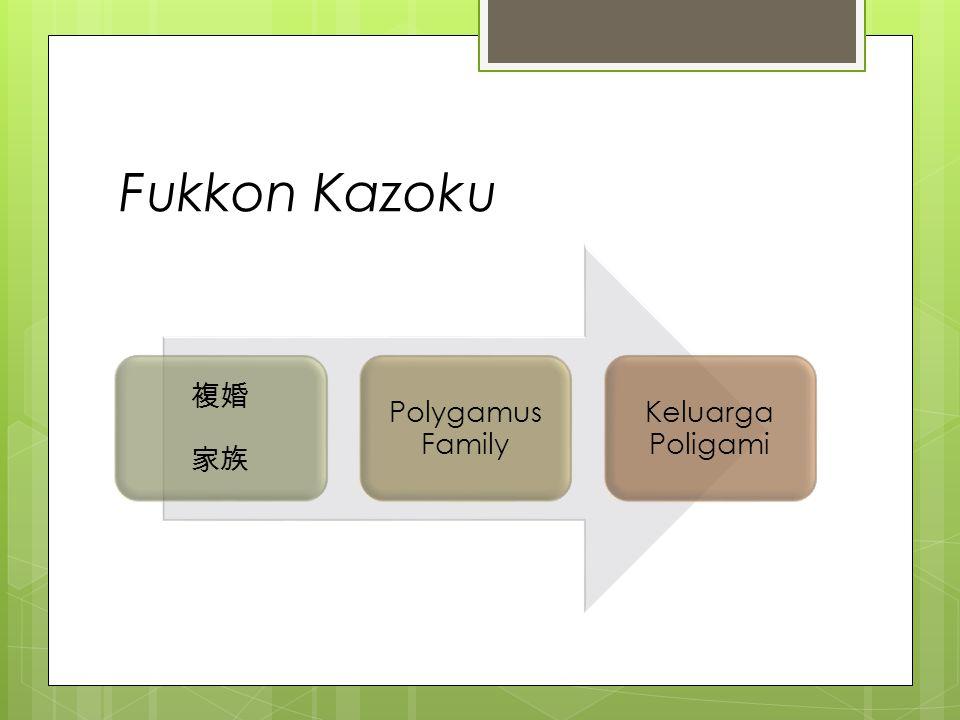 Fukkon Kazoku 複婚 家族 Polygamus Family Keluarga Poligami