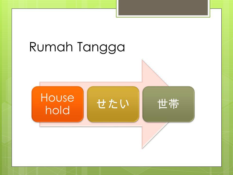 Rumah Tangga House hold せたい世帯