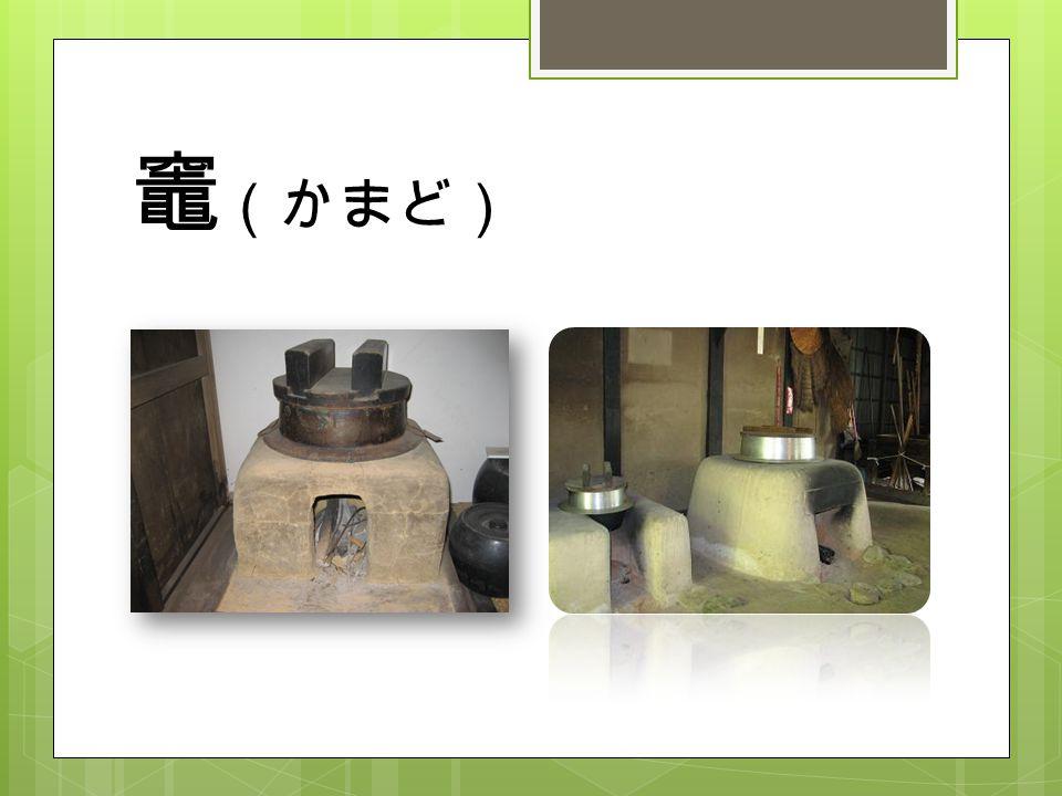 Terminologi Ie 2  makan dari dandang yang sama tidur di bawah atap yang sama memiliki kepercayaan yang sama.