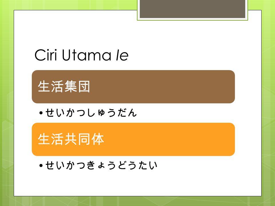 Ciri Utama Ie Seikatsu Shudan Sekelompok orang- orang yang tinggal bersama di bawah satu atap, dan makan dari dandang yang sama.