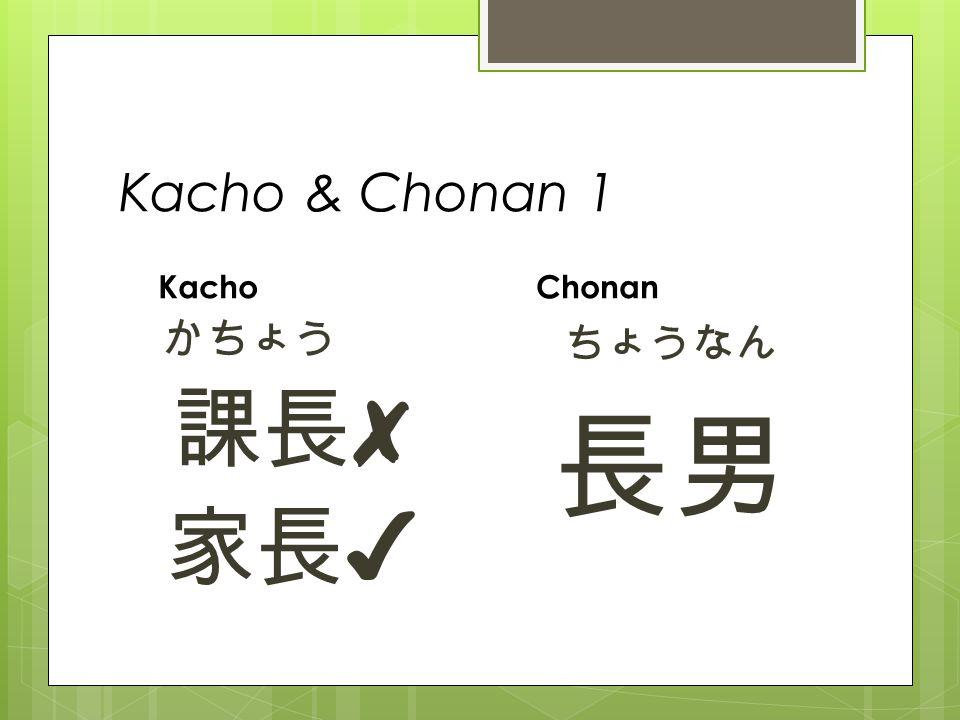 Kacho & Chonan 1 Kacho かちょう 課長✘ 家長✔ Chonan ちょうなん 長男