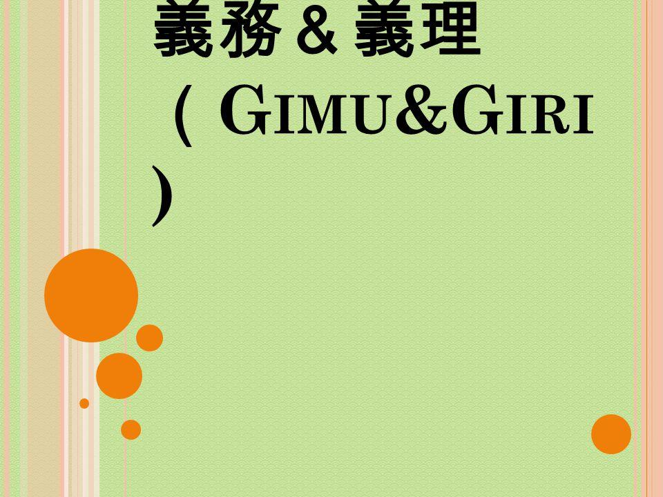 義務&義理 ( G IMU &G IRI )