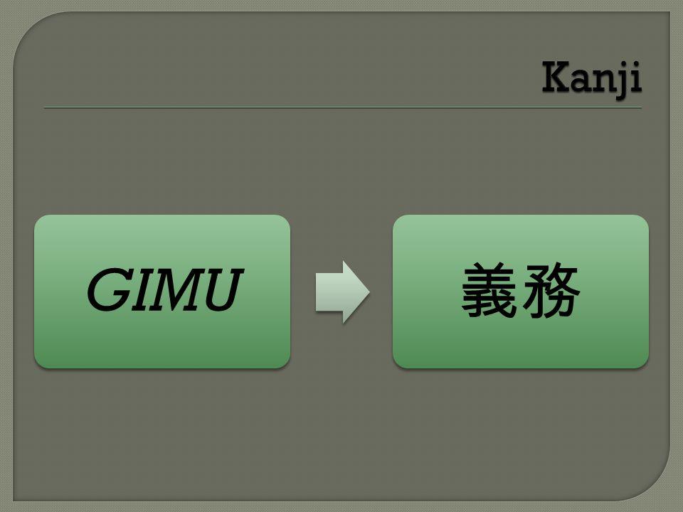 GIMU 義務