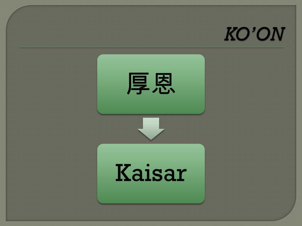 厚恩 Kaisar