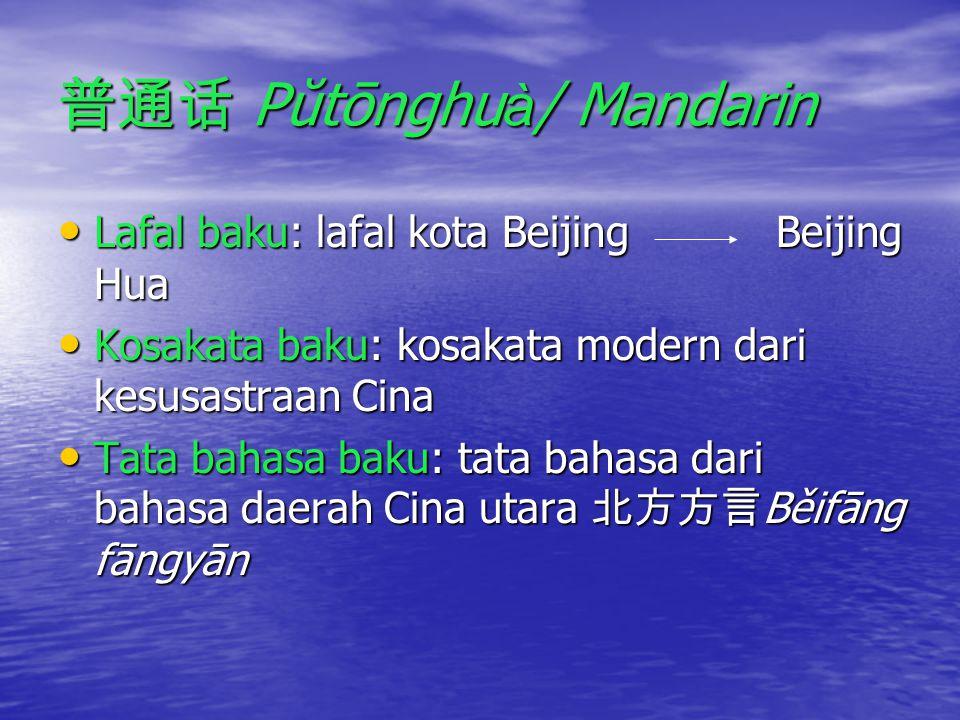普通话 Pŭtōnghu à / Mandarin Lafal baku: lafal kota Beijing Beijing Hua Lafal baku: lafal kota Beijing Beijing Hua Kosakata baku: kosakata modern dari kesusastraan Cina Kosakata baku: kosakata modern dari kesusastraan Cina Tata bahasa baku: tata bahasa dari bahasa daerah Cina utara 北方方言 Běifāng fāngyān Tata bahasa baku: tata bahasa dari bahasa daerah Cina utara 北方方言 Běifāng fāngyān