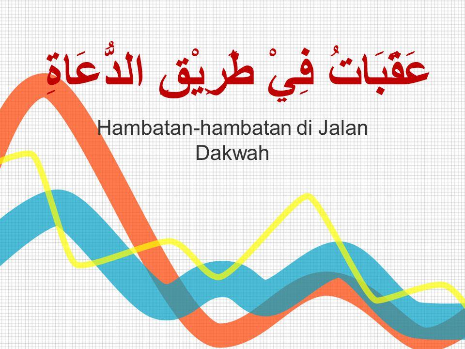 عَقَبَاتُ فِيْ طَرِيْقِ الدُّعَاةِ Hambatan-hambatan di Jalan Dakwah