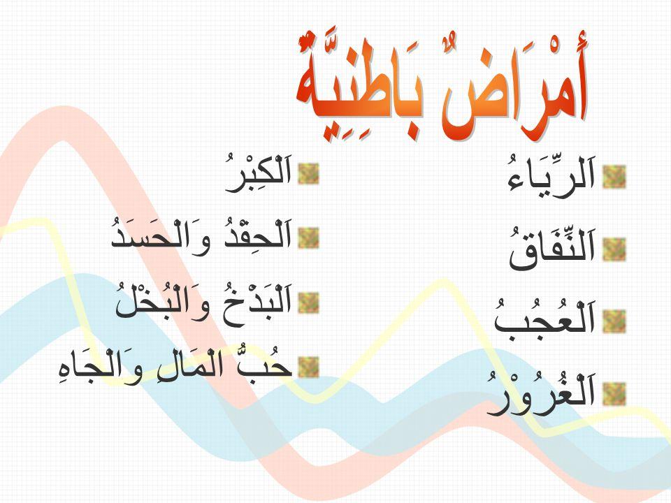 Penyakit-penyakit Hati Riya ' Nifak Berbangga diri Terpedaya Sombong Dendam dan hasad Berfoya-foya dan kikir Cinta harta dan kemuliaan