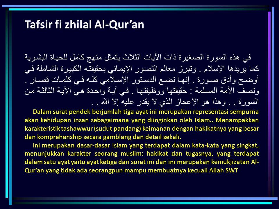 في هذه السورة الصغيرة ذات الآيات الثلاث يتمثل منهج كامل للحياة البشرية كما يريدها الإسلام. وتبرز معالم التصور الإيماني بحقيقته الكبيرة الشاملة في أوضح