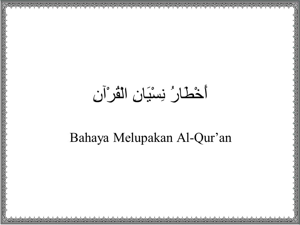 Tujuan Instruksional Khusus Memahami sebab-sebab yang dapat melupakan seseorang terhadap Kitabullah Menyadari bahaya yang akan terjadi disebabkan lupa kepada Al-Qur'an Berupaya untuk senantiasa mengingat Al- Qur'an di setiap keadaan