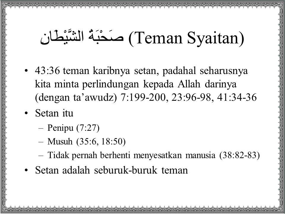 صَحْبَةُ الشَّيْطَانِ (Teman Syaitan) 43:36 teman karibnya setan, padahal seharusnya kita minta perlindungan kepada Allah darinya (dengan ta'awudz) 7: